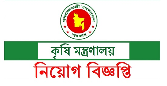 ministry-of-agriculture-job-circular